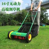 220v無動力割草機手推式修剪草坪機手動除草機環保無噪音 js4174『科炫3C』