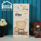 收納櫃 五斗櫃 層櫃【GAN020】 38面板-五層麻吉小熊收納櫃  Amos
