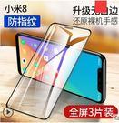 Xiaomi 小米8鋼化膜8se全屏覆蓋米9無白邊全包邊面貼膜 莎瓦迪卡