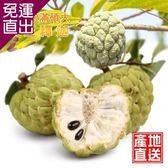 水果達人 台東飽滿碩大霸王釋迦-1箱(8顆/箱)【免運直出】