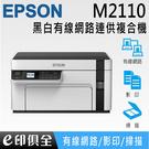 EPSON M2110 黑白高速網路三合一 連續供墨印表機