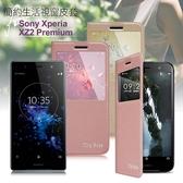 CITY for Sony Xperia XZ2 Premium 簡約生活視窗皮套 - 金 / 玫瑰金