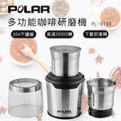 【J Sport】POLAR 普樂 咖啡研磨機 PL-9120