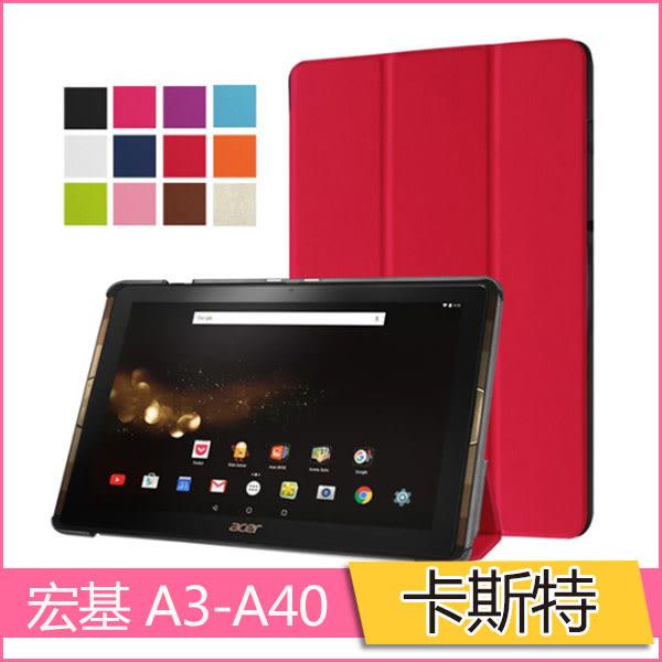 宏基 Acer Iconia Tab 10 A3-A40 平板保護套 B3-A30 皮套 保護套 卡斯特 超薄 三折 支架 平板皮套 全包