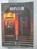 【書寶二手書T9/翻譯小說_KQP】紐約公寓_謝佳真, 伊莉莎白.諾柏