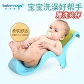 (交換禮物)嬰兒洗澡架新生兒寶寶浴盆支架兒童防滑浴架沐浴床通用可坐躺神器