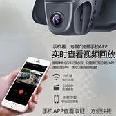 行車記錄器 新款隱藏式車載行車記錄儀前後雙錄高清夜視免安裝無線全景一體機YYP 【618特惠】