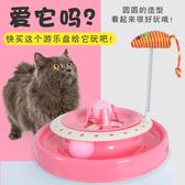 Z-貓玩具 貓轉盤逗貓神器 彈簧老鼠 幼貓遊樂場 套裝玩具 貓咪用品