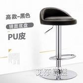 吧台椅升降高腳凳現代簡約吧凳家用酒吧椅子前台收銀凳子創意吧椅 【全館免運】