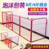 寵物柵欄小型中型犬l大型犬狗狗圍欄室內兔子泰迪金毛狗籠子jy【快速出貨】