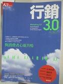 【書寶二手書T1/行銷_LAC】行銷3.0(增訂版)與消費者心靈共鳴_菲利普.科特勒