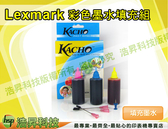 Lexmark 33/35/83彩色墨水填充組 X5250/X5270/X5470/X7170/X7350/X3350/X3330/X8350/Z810(附工具)