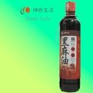冷壓黑麻油380ml-古法製作 宮廷御用...