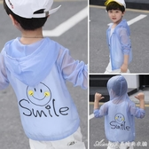 兒童防曬衣薄款透氣小男孩 夏季寶寶韓版男童外套防曬服 快速出貨