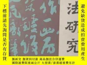 二手書博民逛書店《書法研究罕見1988 4》陸儼少先生及其書法藝術、論李陽冰(上