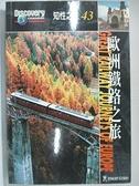 【書寶二手書T9/旅遊_DSD】歐洲鐵路之旅_原價600_協和國際