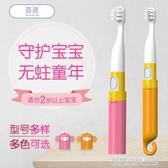 百靈K68兒童電動牙刷聲波式小孩軟毛防水寶寶3歲-6歲-12歲 優樂美