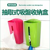 抽取式吸盤收納盒 廚房 紙巾 垃圾袋 雙吸盤 強吸力 櫥櫃 壁面 分類 整理【L114-2】米菈生活館