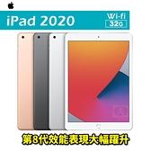 iPad 32G 2020 WIFI 10.2吋 平板電腦 24期0利率 免運費