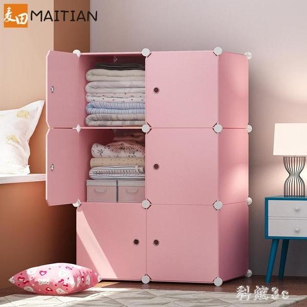 麥田卡通衣櫃兒童小孩塑料儲物組裝嬰兒家用衣櫥簡易經濟型收納櫃 PA4739『科炫3C』
