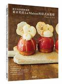 東京名店La Maison的法式水果塔:盡享四季甜蜜風情