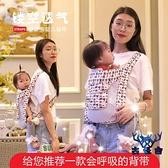 嬰兒背帶前抱式寶寶小孩背帶多功能輕便簡易前后兩用【古怪舍】