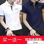 2件】韓版男裝短袖T恤夏季新款男士潮流襯衫領POLO衫百搭修身衣服 萬客城