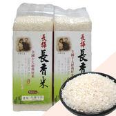 《好客-花蓮水稻米》長樺 長香米-白米(1kg/包,共兩包)(免運商品)_A025006