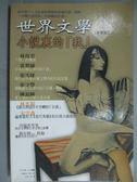 【書寶二手書T6/文學_ZBE】小說裡的我_吳錫德,張淑英,簡潔