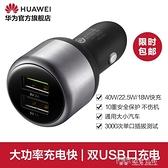 Huawei/華為車載充電器快充版Max40W智能車充閃充一拖二多功能 探索先鋒