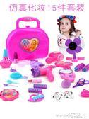 過家家玩具 兒童仿真化妝品玩具套裝 女孩化妝盒梳妝玩具 口紅梳子吹風機盒裝【小天使】
