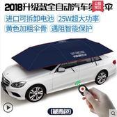 汽車遮陽傘教練車防曬隔熱遮陽擋車頂全自動伸縮折疊遮陽罩遮陽板 法布蕾輕時尚igo