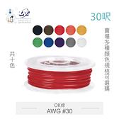 『堃喬』30AWG 30FT / 9米 鍍銀單芯線 / OK線 最高耐溫105℃ 黑棕紅橙黃綠藍紫灰白『堃邑Oget』