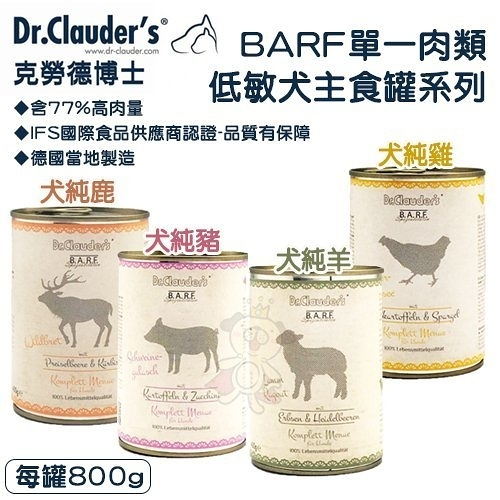 『寵喵樂旗艦店』【6罐組】克勞德博士BARF《單一肉類低敏犬用主食罐系列》800g 狗罐頭 多款