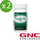 【GNC健安喜 超值74折】輔酵素Q10膠囊食品60顆X2