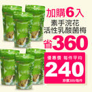 《六件組》【加量升級版】素手浣花 活性乳酸菌梅 260g/包