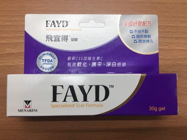 專品藥局 FAYD 飛宜得除疤凝膠 30g