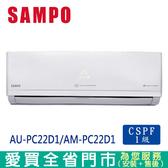SAMPO聲寶3-5坪1級AU-PC22D1/AM-PC22D1變頻冷專分離式冷氣_含配送到府+標準安裝【愛買】