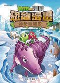 植物大戰殭屍──恐龍漫畫12神奇恐龍果