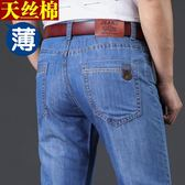 夏季薄款牛仔褲男寬鬆直筒大碼商務休閒男褲中腰天絲淺色長褲子 衣櫥の秘密