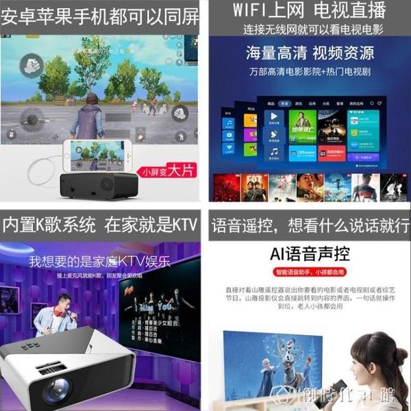新款投影儀家用wifi無線手機同屏家庭影院臥室4k高清3D 【全館免運】