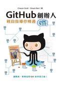 Github 創辦人親自指導你精通Git