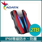 【南紡購物中心】ADATA 威剛 HD770G 2TB RGB炫彩軍規防震外接硬碟《紅》