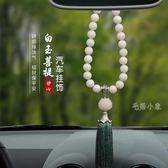 車內掛飾高檔創意男女士潮可愛保平安符汽車掛件 DA3582『毛菇小象』