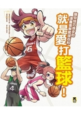 就是愛打籃球!讓你技巧進步的漫畫圖解籃球百科