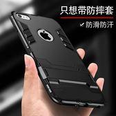 蘋果6手機殼iphone6s潮男防摔6plus硅膠保護套六sp全包邊6P新款ip【618好康又一發】