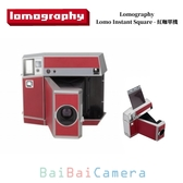 BaiBaiCamera lomography Lomo Instant Square 單機 拍立得相機 紅色皮革