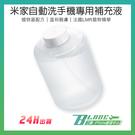 【刀鋒】米家自動洗手機補充液 現貨 快速...