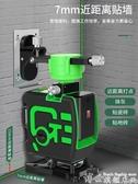 水平儀 12線水平儀綠光貼墻貼地儀高精度自動打線藍光十二線紅外線水平儀 博世LX