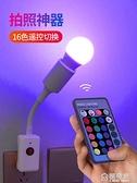 網紅拍照氛圍燈遙控多色led彩色燈泡紫色氣氛抖音自拍神器補光燈 極有家